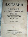 Сталин. О великой отечественной войне. сборник указов и т.д.1948., фото №6