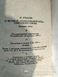 Сталин. О великой отечественной войне. сборник указов и т.д.1948., фото №9