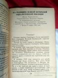 Сталин. О великой отечественной войне. сборник указов и т.д.1948., фото №12