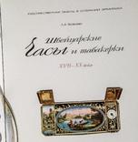 Швейцарские часы и табакерки 17-20 вв., фото №3