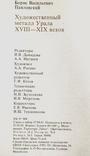 Художественный металл Урала 18-19 веков.Б.Павловский, фото №13