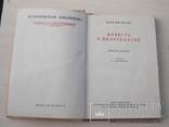 """Книга 1937г.  """"Повесть о болотникове"""", фото №4"""