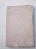 """Книга 1937г.  """"Повесть о болотникове"""", фото №9"""