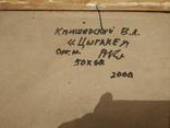 """2000 Кнышевский В.""""Цыгане"""", огр.масло,50*68см, фото №10"""