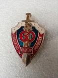 60 лет транспортной милиции МВД СССР, фото №4