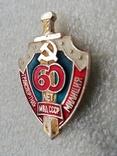 60 лет транспортной милиции МВД СССР, фото №8