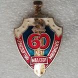 60 лет транспортной милиции МВД СССР, фото №2