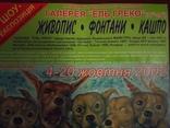 Ігри з парасолькою , Ven Olega відомий художник, фото №13