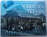 Синагоги Украины. Иудаика. Альбом. Тираж 200 шт.