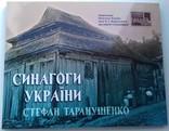 Синагоги Украины. Иудаика. Альбом. Тираж 200 шт. фото 2