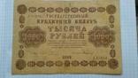 1000 рублей 1918 года, фото №2