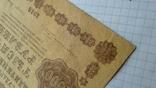 1000 рублей 1918 года, фото №6
