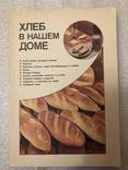 Хлеб в нашем доме Владимир Кочергин, Руслан Кузьминский, Раиса Поландова 1991 г. №5, фото №2