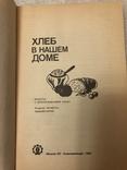 Хлеб в нашем доме Владимир Кочергин, Руслан Кузьминский, Раиса Поландова 1991 г. №5, фото №3