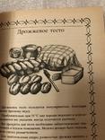 Учитесь вкусно печь ГДР 1986 г. №5, фото №6
