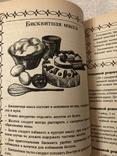 Учитесь вкусно печь ГДР 1986 г. №5, фото №7