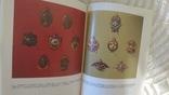 Нагрудные знаки   русской армии, фото №6
