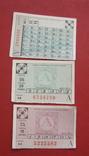 Спортивные лотереи 3 штуки