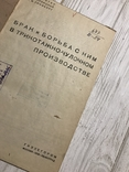 1935 Трикотажно-чулочное производство: брак и борьба с ним, фото №3