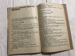 1935 Трикотажно-чулочное производство: брак и борьба с ним, фото №9