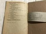 1935 Трикотажно-чулочное производство: брак и борьба с ним, фото №11