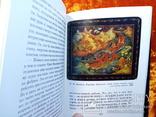 МСТЕРА рукотворная.1986 г.,30000 тираж., фото №12