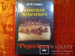 ЛАКОВАЯ МИНИАТЮРА. ФЕДОСКИНО.1987 г.,30000 тираж., фото №2