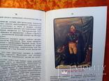 ЛАКОВАЯ МИНИАТЮРА. ФЕДОСКИНО.1987 г.,30000 тираж., фото №6