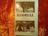 Колокола история и современность.1985 г.,23000 тираж., фото №2