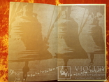 Колокола история и современность.1985 г.,23000 тираж., фото №11
