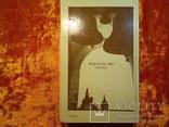 Колокола история и современность.1985 г.,23000 тираж., фото №12