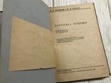 1936 Обувь: Накладка подошв, фото №4