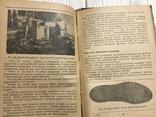 1936 Обувь: Накладка подошв, фото №2
