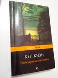 "Кен Кизи "" над кукушкиным гнездом"" 2010 год, фото №2"
