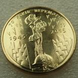 1 грн 2015 р. 70 років Перемоги 1 шт. (монета із рола) UNC