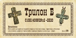 Набор для реставрации медных монет ЛЕГИОНЕР фото 2