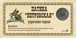 Набор для реставрации медных монет ЛЕГИОНЕР фото 3