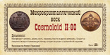 Набор для реставрации медных монет ЛЕГИОНЕР фото 4
