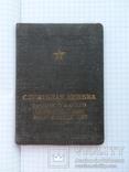 Обложка служебной книжки военнослужащего вс ссср, фото №2