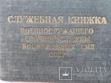 Обложка служебной книжки военнослужащего вс ссср, фото №6