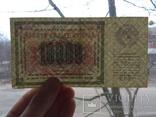 10000 рублей 1923 года, фото №5