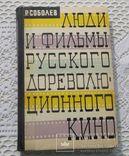 Соболев. Люди и фильмы русского дореволюционного кино., фото №2