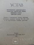 Устав. досааф ссср. 1985 г, фото №4