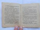 Устав. досааф ссср. 1985 г, фото №6
