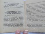 Устав. досааф ссср. 1985 г, фото №7