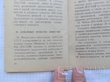 Устав. досааф ссср. 1985 г, фото №8