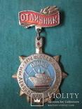Отличник, Одесский водный институт., фото №2