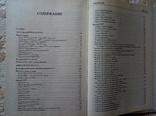 """Справочник """"Награды СССР, России, Украины 2011 год, 414 страниц, фото №11"""