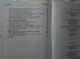 """Справочник """"Награды СССР, России, Украины 2011 год, 414 страниц, фото №13"""