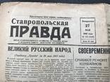 1945 Ставропольская правда, фото №2
